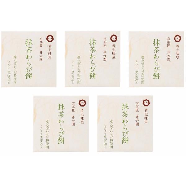 京都・井六園 肴七味屋抹茶わらび餅3種×5