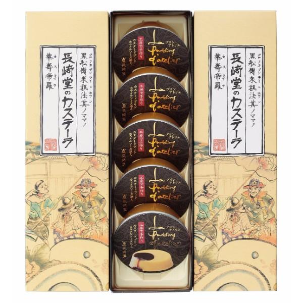 大阪・長﨑堂 銘菓詰合せ(カステーラ/カスタードプリン)