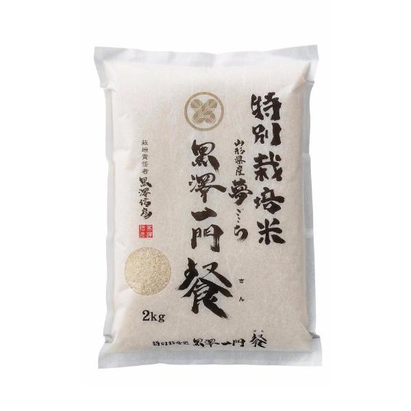 山形・黒澤ファーム 特別栽培米 夢ごこち 餐 2kg*