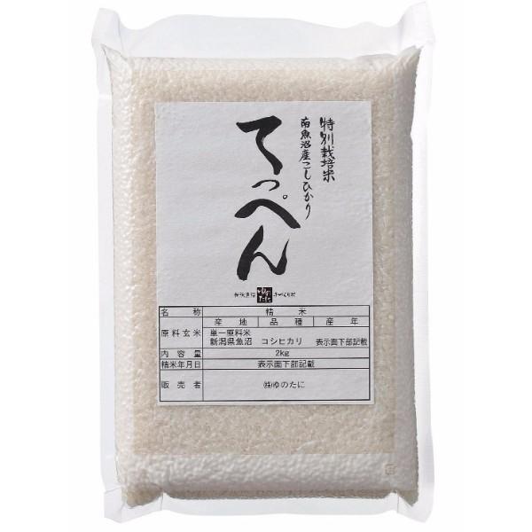 新潟・ゆのたに手づくり村 南魚沼産 特別栽培米こしひかり「てっぺん」 2kg*