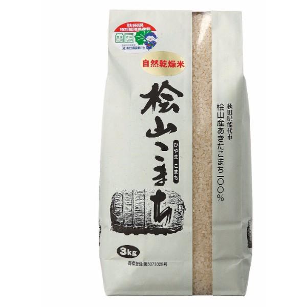 秋田・桧山ファーム 秋田県桧山産 特別栽培米自然乾燥の桧山こまち 3kg*