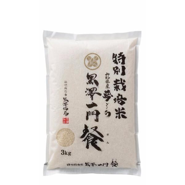 山形・黒澤ファーム 特別栽培米 夢ごこち 餐 3kg