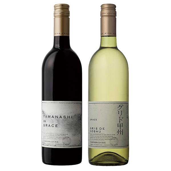 山梨・中央葡萄酒 / グレイスワイン紅白ギフトセット
