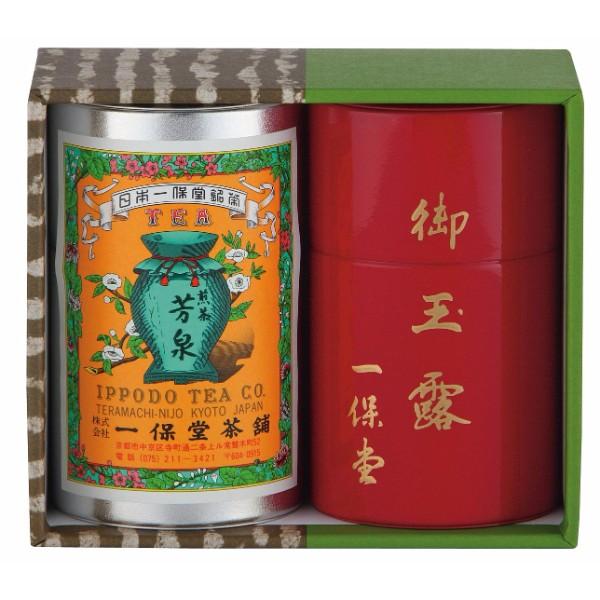 京都・一保堂茶舗 玉露・煎茶詰合せ(玉露麟鳳/煎茶芳泉)