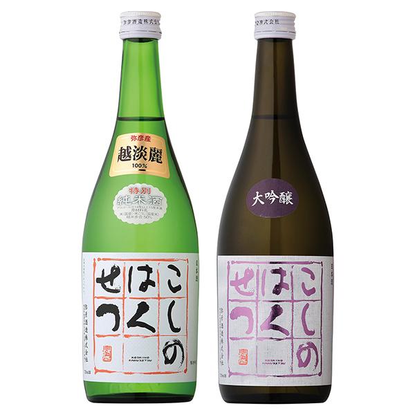 弥彦酒造 こしのはくせつ大吟醸・特別純米酒