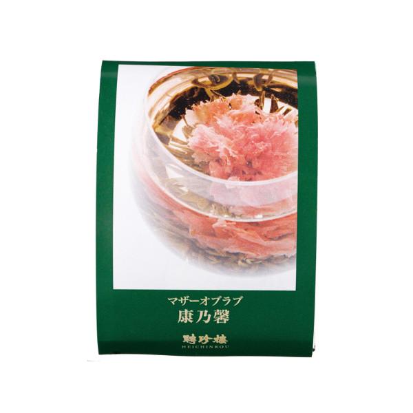 聘珍樓 中国茶(カーネーション)