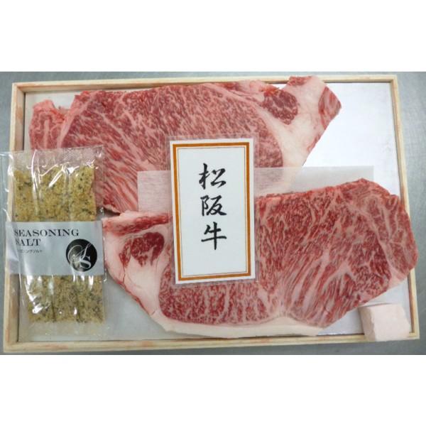 松阪牛 ロース肉ステーキ用 (ロース肉(2枚) 計420g) シーズニングソルト付き*