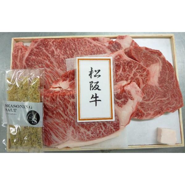 松阪牛 ロース肉ステーキ用 (ロース肉(3枚) 計520g) シーズニングソルト付き