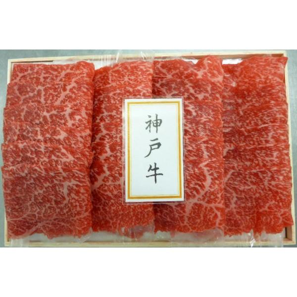 神戸牛 しゃぶしゃぶ用 (モモ肉430g)