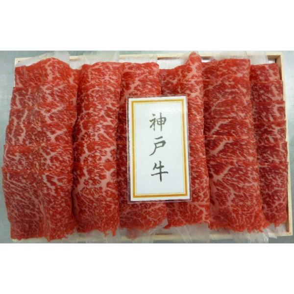 神戸牛 しゃぶしゃぶ用 (モモ肉650g)*