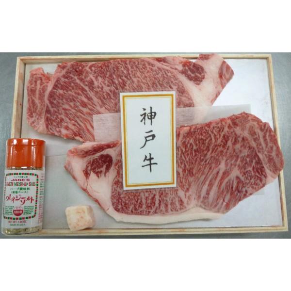 神戸牛 ロース肉ステーキ用 (ロース肉(2枚)計420g) スパイス付き