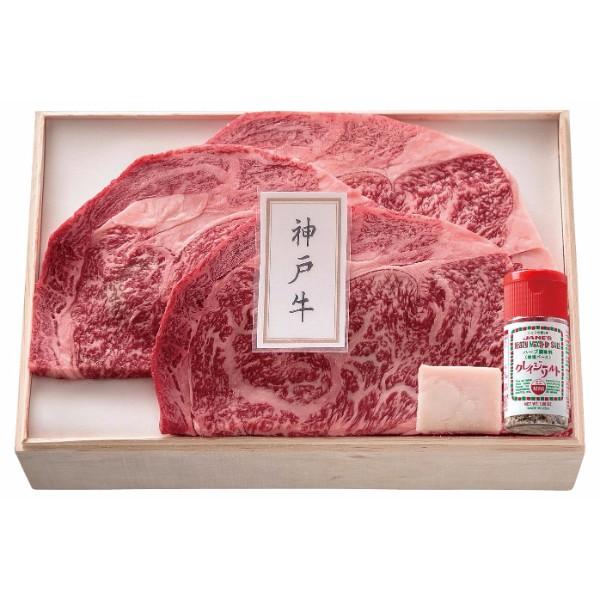 神戸牛 ロース肉ステーキ用 (ロース肉(3枚) 計540g) スパイス付き