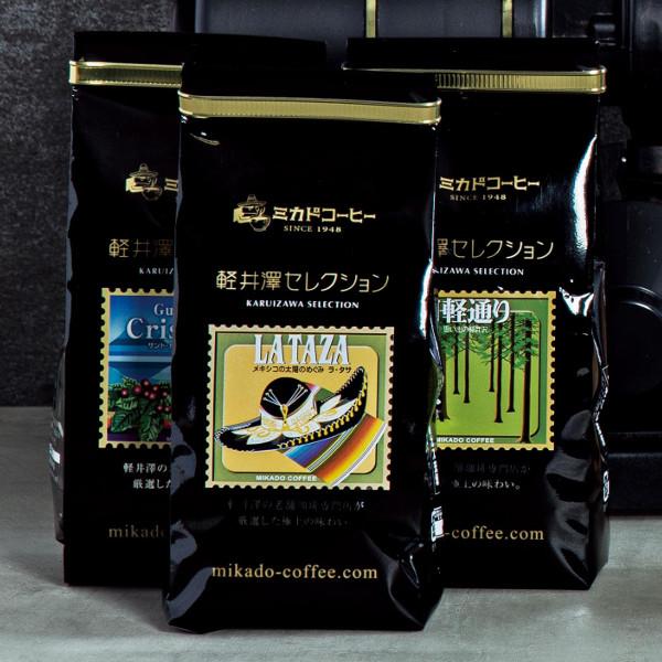 ミカド珈琲 軽井沢セレクションコーヒー豆 3種*