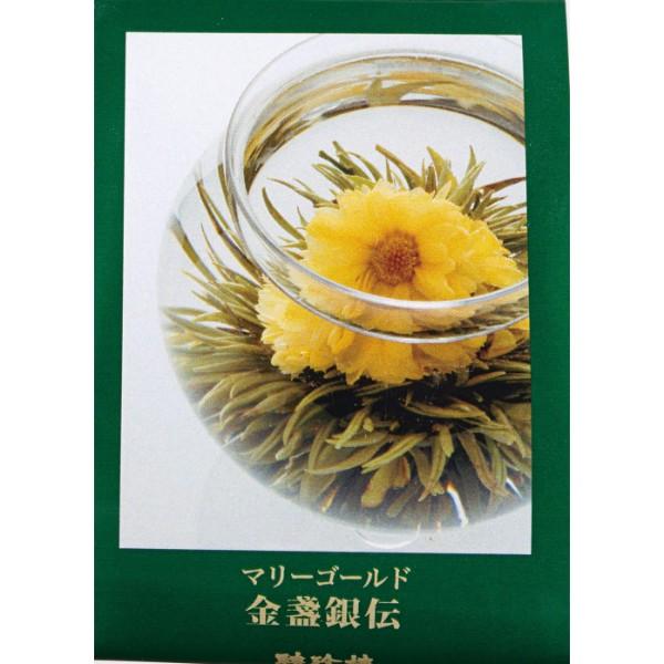 聘珍樓 中国茶(マリーゴールド)