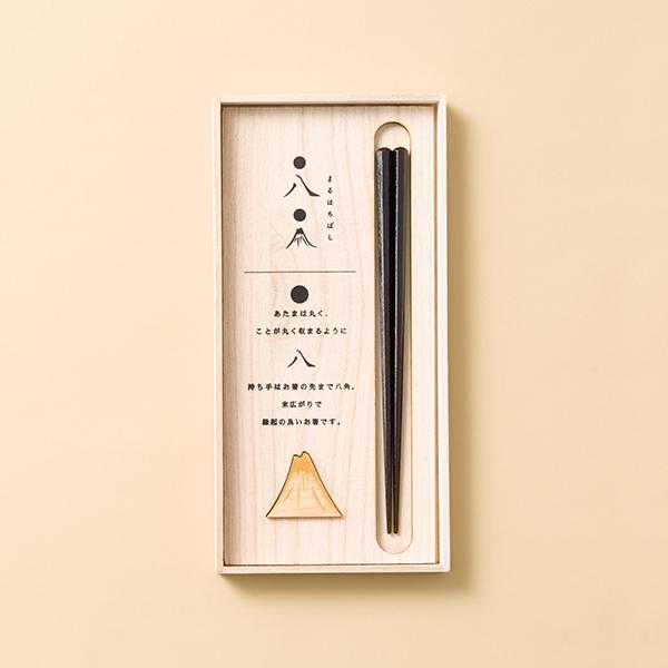 兵左衛門 丸八箸 お箸セット