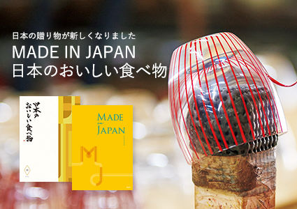 made in japan/日本のおいしい食べ物